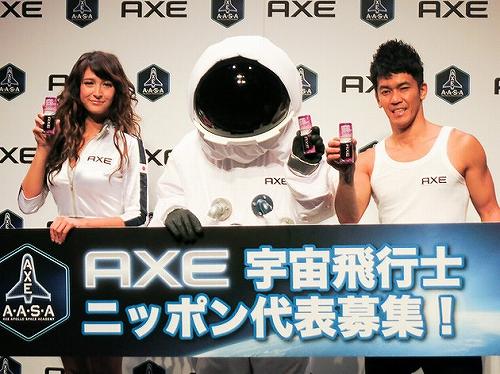 強力デオドラント!武井壮、リア・ディゾンがイメージキャラクターAXE(アックス)宇宙飛行士選抜キャンペーン